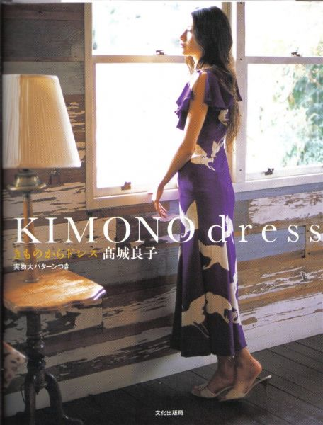 kimonodresslivre167.jpg
